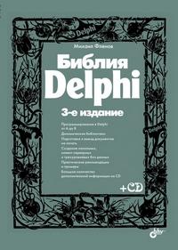 Купить книгу почтой в интернет магазине Библия Delphi. (+ CD) Изд.3 . Фленов