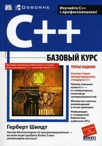 Купить книгу почтой в интернет магазине Книга C++: базовый курс. Изд.3. Шилдт