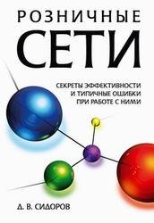 Купить книгу почтой в интернет магазине Книга Розничные сети. Секреты эффективности и типичные ошибки при работе с ними. Сидоров