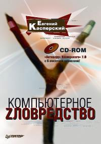 Книга Компьютерное зловредство. Касперский (+CD)