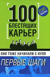Купить книгу почтой в интернет магазине Книга Они тоже начинали с нуля. 100 блестящих карьер: первые шаги. Хан