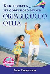 Купить книгу почтой в интернет магазине Книга Как сделать из обычного мужа образцового отца. Камаровская