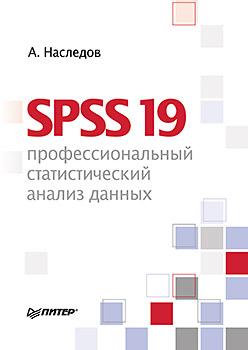 Купить книгу почтой в интернет магазине Книга SPSS 19: профессиональный статистический анализ данных. Наследов