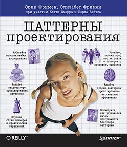 Купить книгу почтой в интернет магазине Книга Паттерны проектирования. Бейтс