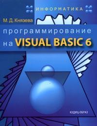 Купить книгу почтой в интернет магазине Книга Программирование на Visual Basic 6: Учебное пособие. Князева