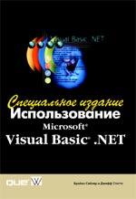 Купить книгу почтой в интернет магазине Книга Использование Visual Basic 6. Специальное издание. Сайлер Брайан
