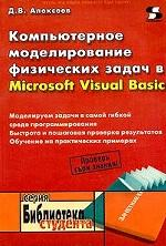 Книга Компьютерное моделирование физических задач в Visual Basic. Алексеев