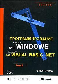 Купить книгу почтой в интернет магазине Книга Программирование для MS Windows на MS Visual Basic.NET. т.2. Петцольд