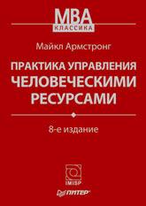 Купить Книга Практика управления человеческими ресурсами. 8-е изд. Армстронг. Питер