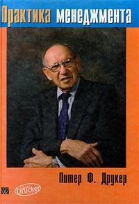 Купить книгу почтой в интернет магазине Книга Практика менеджмента. Друкер. Вильямс. 2003
