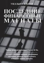 Купить книгу почтой в интернет магазине Книга Последние финансовые магнаты. Уильям Д. Коэн