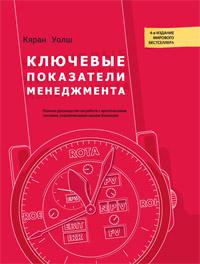 Купить книгу почтой в интернет магазине Книга Ключевые показатели менеджмента. 4-е изд. Кяран Уолш
