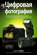 Купить книгу почтой в интернет магазине Книга Цифровая фотография. Том 3. Скотт Келби