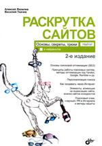 Купить книгу почтой в интернет магазине Книга Раскрутка сайтов: основы, секреты, трюки. 2-е изд. Яковлев