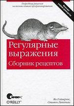 Книга Регулярные выражения. Сборник рецептов. Гойвертс