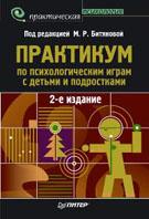 Купить книгу почтой в интернет магазине Книга Практикум по психологическим играм с детьми и подростками. 2-е изд. Битянова