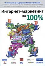 Купить книгу почтой в интернет магазине Книга Интернет-маркетинг на 100 %.Манн