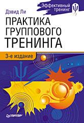 Купить книгу почтой в интернет магазине Книга Практика группового тренинга. 3-е изд. Ли