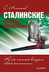 Купить книгу почтой в интернет магазине Книга Сталинские методы управления. Как стать вождем своей компании.Молотов