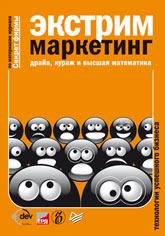 Купить книгу почтой в интернет магазине Книга Экстрим-маркетинг: драйв, кураж и высшая математика. Бочарский