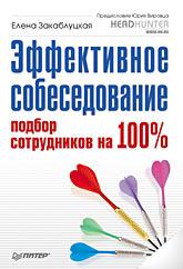 Купить книгу почтой в интернет магазине Книга Эффективное собеседование. Подбор сотрудников на 100%.Закаблуцкая