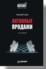 Купить книгу почтой в интернет магазине Книга Активные продажи. 2-е изд. Рысев