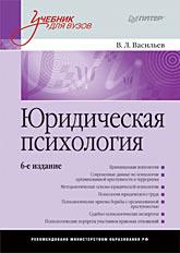 Купить Книга Юридическая психология: Учебник для вузов. 6-е изд. Васильев