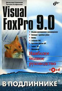 Книга Visual FoxPro 9.0. В подлиннике. Клепинин (+CD)