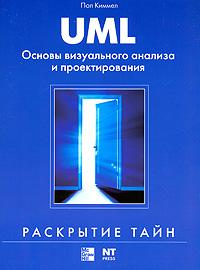 Книга UML. Основы визуального анализа и проектирования. Пол