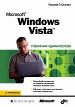 Купить книгу почтой в интернет магазине Книга Microsoft Windows Vista. Справочник администратора. Станек