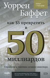 Купить книгу почтой в интернет магазине Книга Уоррен Баффет: как 5 долларов превратить в 50 МИЛЛИАРДОВ. Стратегия и тактика великого инвесто