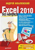Купить книгу почтой в интернет магазине Книга Excel 2010 без напряга.Жвалевский
