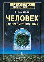 Купить книгу почтой в интернет магазине Книга Человек как предмет познания. 3-е изд. Ананьев