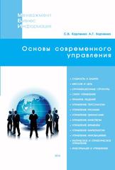 Купить книгу почтой в интернет магазине Книга Основы современного  управления. Карпенко