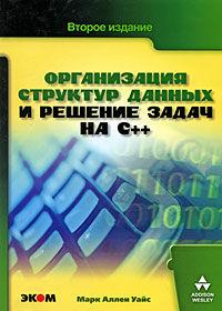 Купить Книга Организация структур данных и решение задач на С++. Уайс