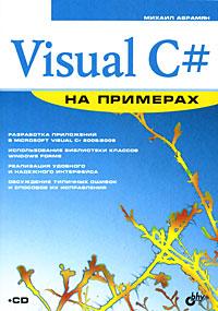 Купить книгу почтой в интернет магазине Книга Visual C# на примерах (+CD). Абрамян