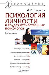 Купить книгу почтой в интернет магазине Книга Психология личности в трудах отечественных психологов. 2-е изд. Куликов