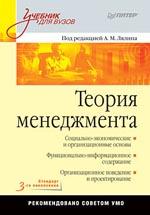 Купить книгу почтой в интернет магазине Книга Теория менеджмента: Учебник для вузов. Стандарт 3-го поколения. А.Лялин