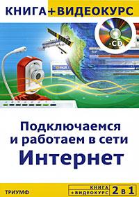 Купить книгу почтой в интернет магазине Книга 2 в 1: Подключаемся и работаем в сети Интернет. Дрибас (+CD)
