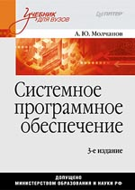 Купить книгу почтой в интернет магазине Книга Системное программное обеспечение: Учебник для вузов. 3-е изд. Молчанов