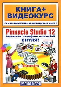 Купить Книга Pinnacle Studio 12 с нуля! Видеомонтаж, спецэффекты, создание DVD с нуля!Книга + Видеокурс. Соколов (+CD)