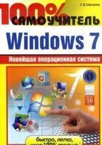 Купить книгу почтой в интернет магазине Книга 100% самоучитель. Windows 7. Шаталов