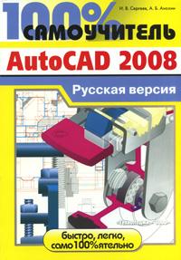 Купить книгу почтой в интернет магазине Книга 100% самоучитель  AutoCAD 2008. Русская версия. Сергеев
