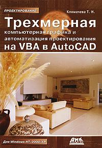 Книга Трехмерная компьютерная графика и автоматизация проектирования на VBA в AutoCAD. Климачева