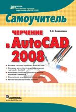 Купить книгу почтой в интернет магазине Книга Черчение в AutoCAD 2008. Самоучитель. Климачева
