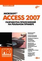 Купить книгу почтой в интернет магазине Книга Microsoft Access 2007. Разработка приложений на реальном примере. Гурвиц (+CD)
