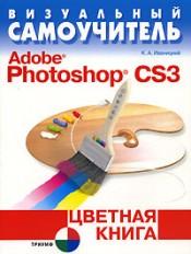 Купить книгу почтой в интернет магазине Книга Визуальный самоучитель Adobe Photoshop CS3. Цветная книга. Иваницкий