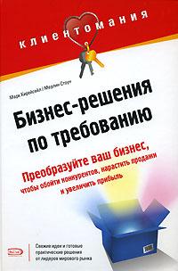 Купить книгу почтой в интернет магазине Книга Бизнес-решения по требованию. Кирейсейл