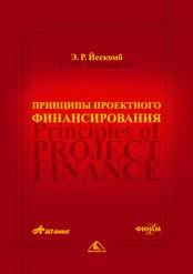 Купить книгу почтой в интернет магазине Книга Принципы проектного финансирования. Йескомб