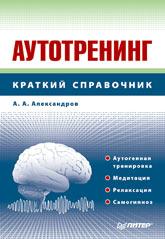 Купить книгу почтой в интернет магазине Книга Аутотренинг: Справочник. Александров